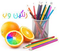 طراحی وب سایت حرفه ای رنگین وب