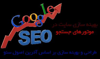 طراحی وب سایت و بهینه سازی