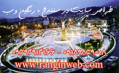 طراحی سایت در سنندج