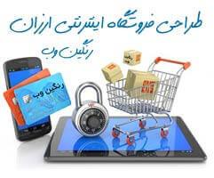 طراحی فروشگاه اینترنتی ارزان
