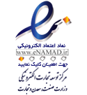 نماد اعتماد رنگین وب
