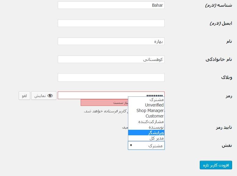 اضافه کردن کاربر جدید در وردپرس